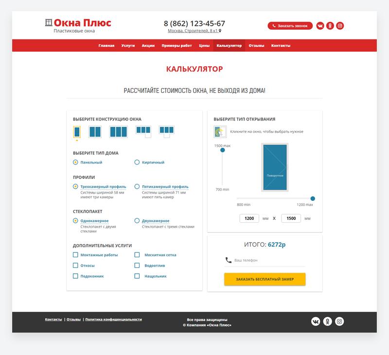 Битрикс создать страницу о компании crm система ami